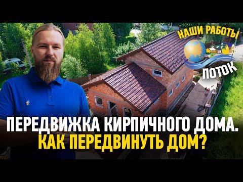 ПЕРЕДВИЖЕНИЕ ДОМА. Передвижка кирпичного дома. Как передвинуть дом? Перенос дома.