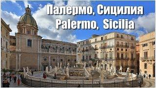 Палермо, Сицилия - Palermo, Sicilia