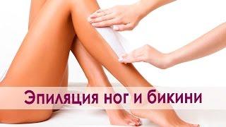 Эпиляция или Депиляция ног и бикини