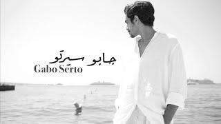 Gabo Serto - Hassan AlAttar (LIVE) KTV/ جابو سيرته - حسن العطار