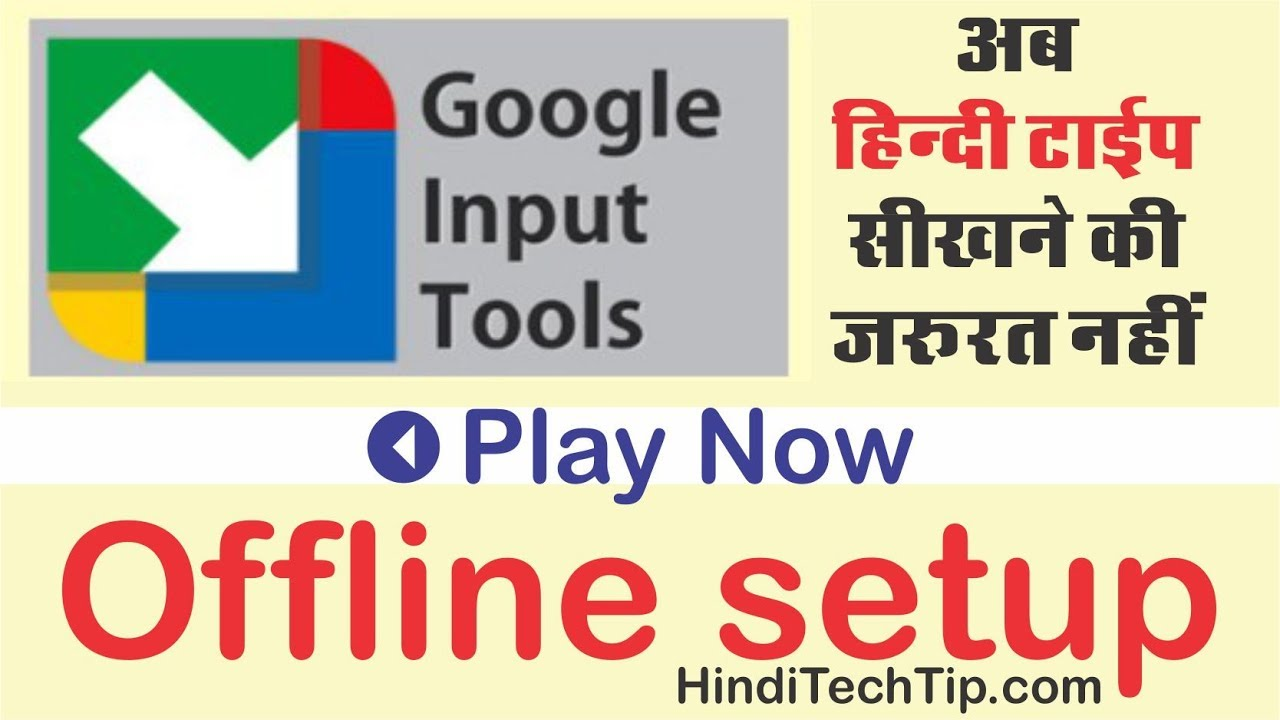 google hindi input tool download for pc