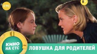 Ловушка для родителей | Кино в 13:20