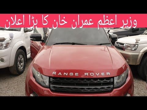 Non Custom Cars Opening In Pakistan By PM Imran Khan