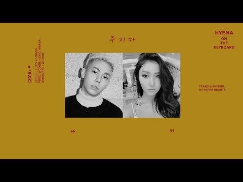 [THAISUB] Loco x Hwasa (Mamamoo) - Don't (주지마)