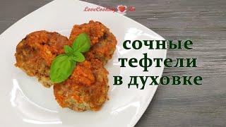Тефтели с томатами и сыром очень сочные Meatballs with tomatoes and cheese LoveCookingRu