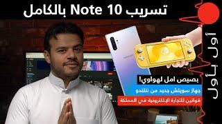 تسريب Note 10 بالكامل! وبصيص امل لهواوي في امريكا..