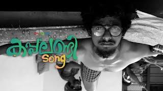kappalandi-song-bathakka-creations-ananthan-surendran