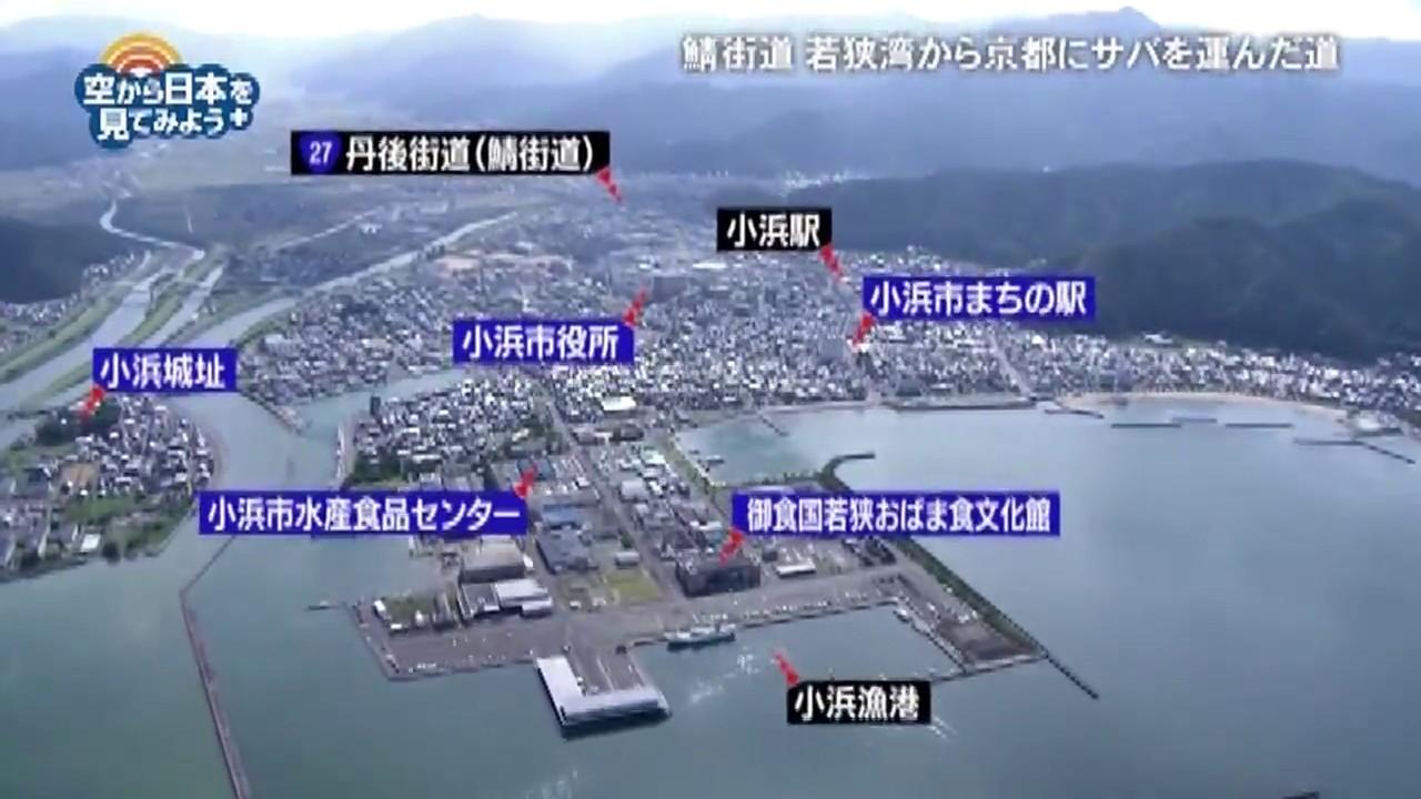 鯖街道 若狭湾~京都: 若狭湾~小浜湾~小浜漁港【空から公式】 - YouTube