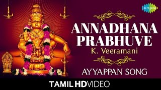 Annadhana Prabhuve | அன்னதான பிரபுவே | HD Tamil Devotional Video | K. Veeramani | Ayyappan Songs