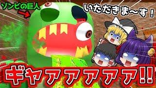 【ゆっくり実況】ふざけるなぁぁぁ!!うp主、ゾンビの巨人に食われる!?絶対に逃げられない地下鉄から脱出するゲーム、完結…!!【たくっち】【Minecraft風】