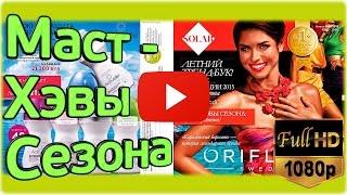 Каталог Орифлейм 8 Беларусь 2015 смотреть онлайн