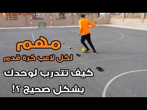 كيف تتدرب لوحدك بشكل صحيح ؟ - تمارين لتطوير جميع الأساسيات في كرة القدم (مهم لكل لاعب كرة قدم)