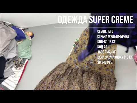 Одежда Super Creme 7011