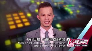 Video 公視印尼語新聞 Warta Berita PTS Promo download MP3, 3GP, MP4, WEBM, AVI, FLV Juli 2018