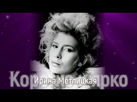 Ирина Метлицкая: коротко, но ярко (исправлен брак по громкости, sorry)