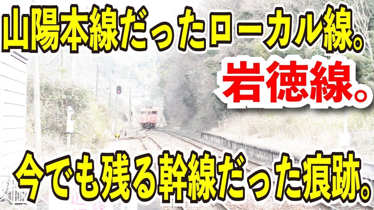 山陽本線の一部だったローカル線】JR岩徳線に乗ってみた【昔は国際連絡 ...