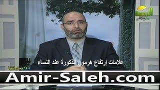 علامات إرتفاع هرمون الذكورة ( التيستوستيرون ) عند النساء | الدكتور أمير صالح