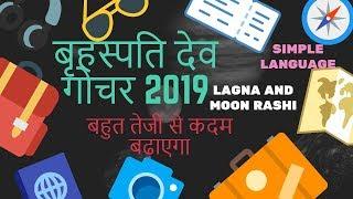 लग्न ,चंद्र  के अनुसार : बृहस्पति गोचर तुला से वृश्चिक 2019
