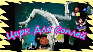 Как попасть в цирк Дю Солей (Cirque du Soleil ) / Цирк Для Соплей //
