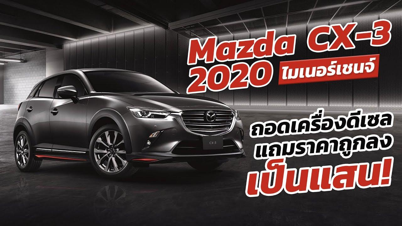 เปิดตัว Mazda CX-3 ไมเนอร์เชนจ์ 2020 ราคาเริ่มต้นเหลือ 768,000 บาท ทำตลาด B-SUV เดือด