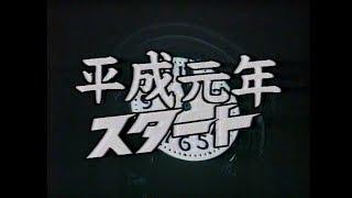 1989年(平成元年)1月8日。平成への改元の瞬間と、その直後のニュース...