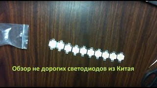 Светодиодные модули 12В 10Вт(Обзор светодиодных модулей 12В 10Вт 10шт. по цене около 130 руб. Ссылка на товар: http://ali.pub/el1qu., 2016-05-23T08:08:57.000Z)