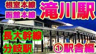 【長大幹線の分岐駅】函館本線・根室本線A21滝川駅①駅舎編