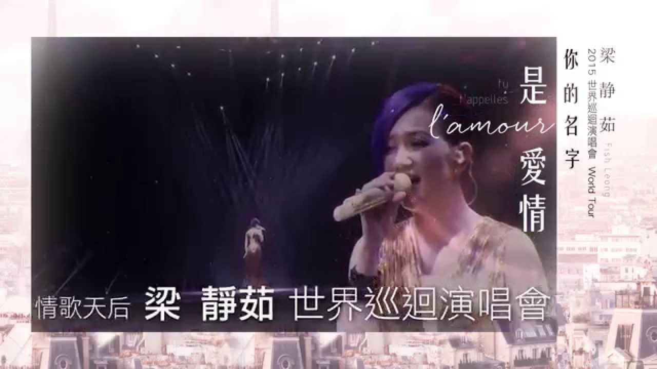 梁靜茹 2015 世界巡迴演唱會臺北站 - YouTube