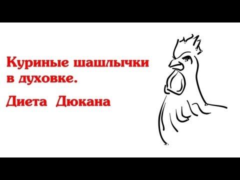 КУРИНЫЕ-ШАШЛЫКИ-ДИЕТА-ДЮКАНА