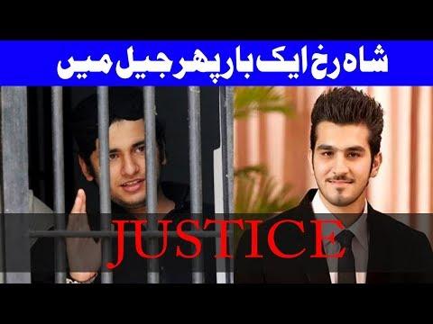 Shahzeb murder case: SC orders arrest of Shahrukh Jatoi, two others   Dunya News