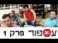 עספור עונה 1 - פרק 1 המלא
