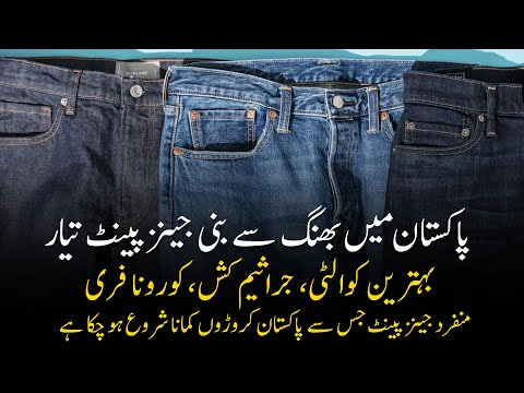 Hemp Made Jeans Pent in Pakistan's Textile Industry To Boom Economy | Documentary