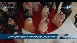 الملك يطلع على مجسم مركز الملك عبدالعزيز الثقافي العالمي