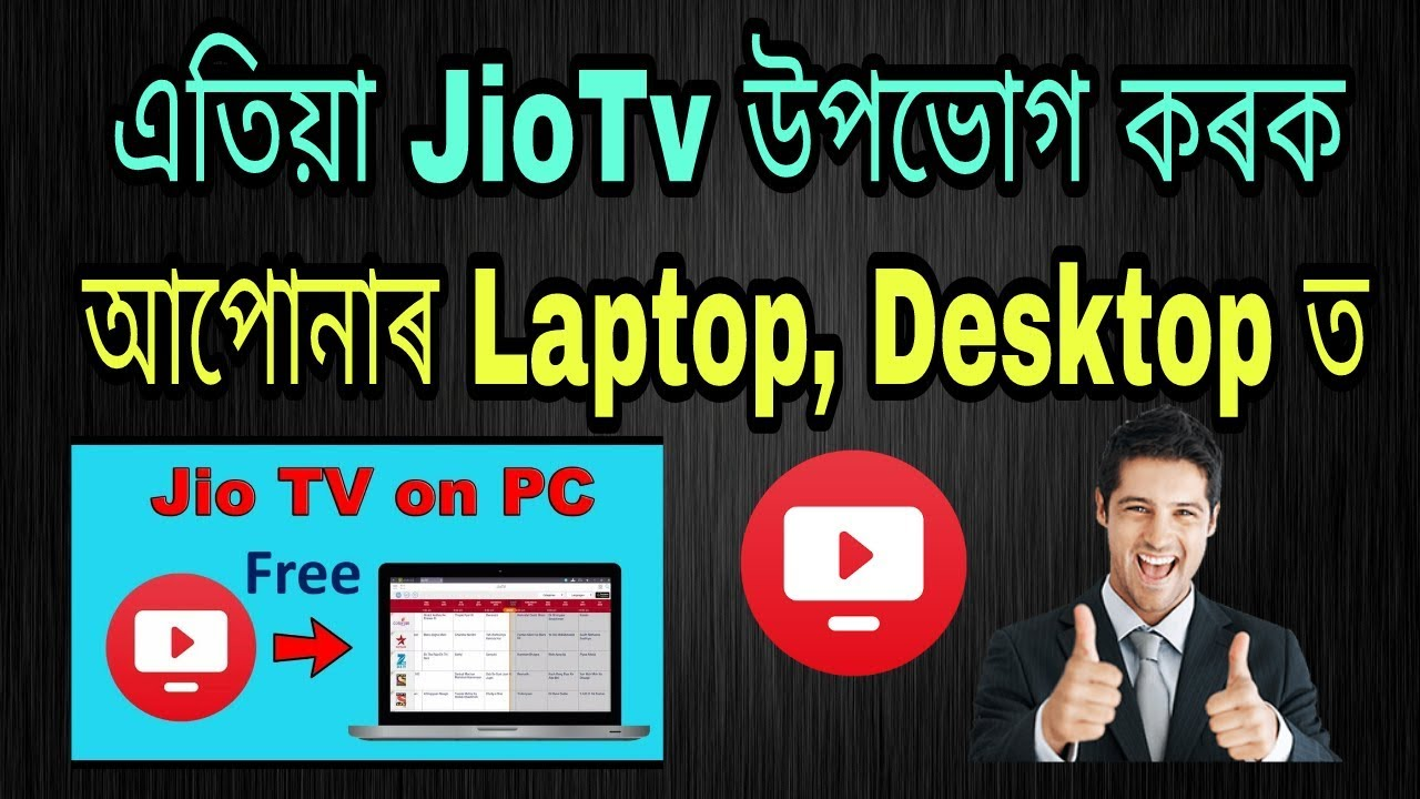 Watch JioTv On PC | See How | In Assamese | Latest Trick
