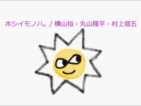 【オルゴール】ホシイモノハ。 / 村上信五・横山裕・丸山隆平(関ジャニ∞)