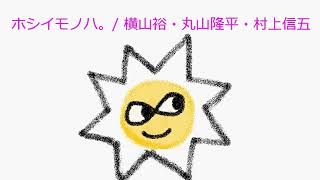 ホシイモノハ。 / 村上信五・横山裕・丸山隆平(関ジャニ∞) 着メロのオル...