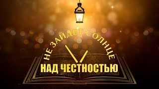 Христианский фильм 2019 «НЕ ЗАЙДЕТ СОЛНЦЕ НАД ЧЕСТНОСТЬЮ» Свидетельство христиан на работе