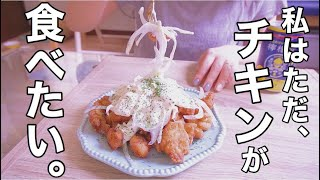 【生理前の食欲〜夏〜】異常にチキンが食べたい日。手作りクリーミーオニオンチキンで全てふっ飛ばす【27歳OL】【料理ルーティン】