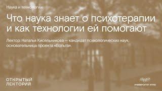 Наталья Кисельникова: «Что наука знает о психотерапии и как технологии ей помогают»