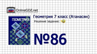 Задание № 86 — Геометрия 7 класс (Атанасян)