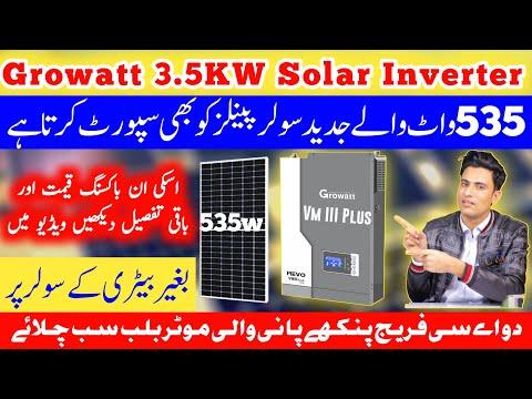 Growatt Solar Inverter Revo VM-III Plus Unboxing & Review | Growatt Revo Series 2020 3.5KW 120A