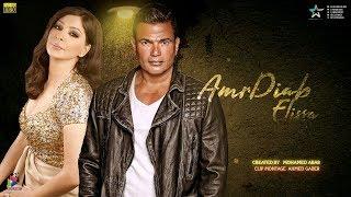 حصريا - كليب ديويتو عمرو دياب و اليسا 2020 | Duet Amr Diab Ft Elissa