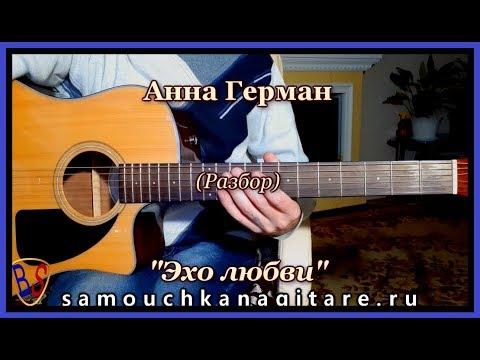 Анна Герман - Эхо любви, Фингерстайл, (кавер) Аккорды, Разбор на гитаре