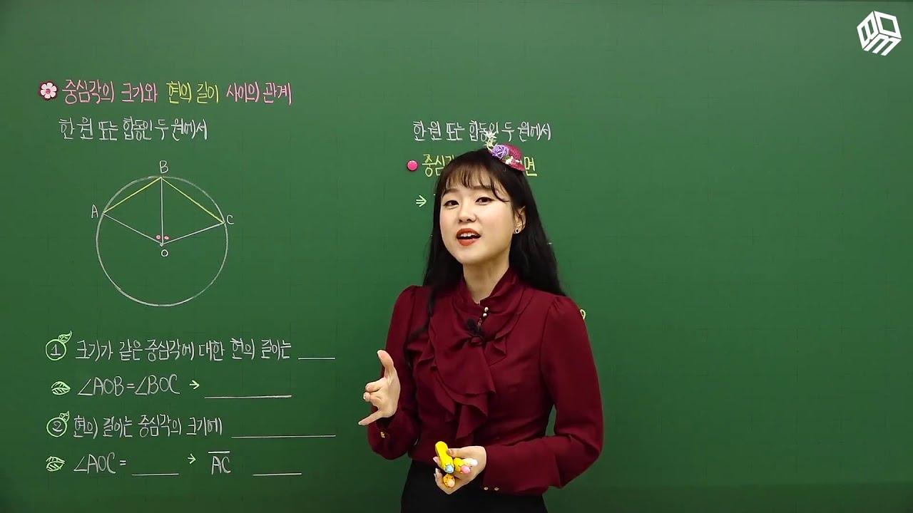 [중등인강/중1 수학] 중심각의 크기와 현의 길이 사이의 관계 - 수박씨닷컴 김봄선생님
