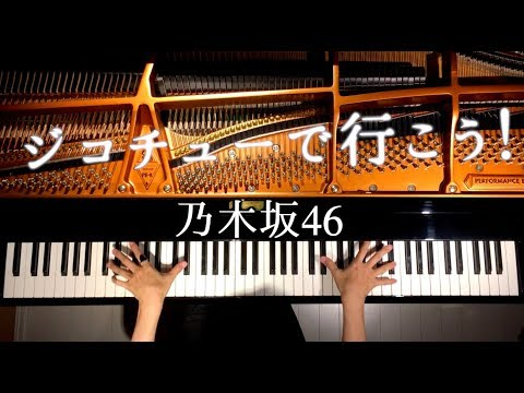 【ピアノ】ジコチューで行こう!/乃木坂46/nogizaka46/弾いてみた/Piano/CANACANA