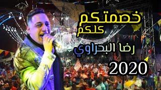 رضا البحراوي سمعت كلامكم عني 2020 اسمع الجديد