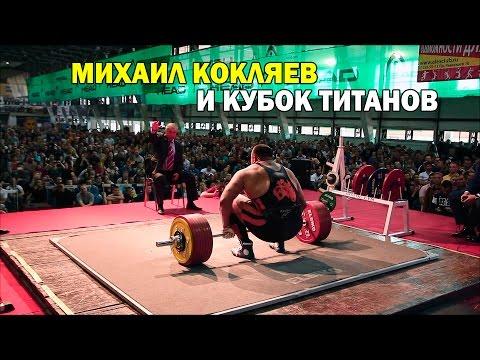 Михаил Кокляев и