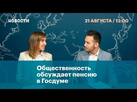 Общественность обсуждает пенсию в Госдуме
