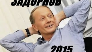ЗАДОРНОВ 2015