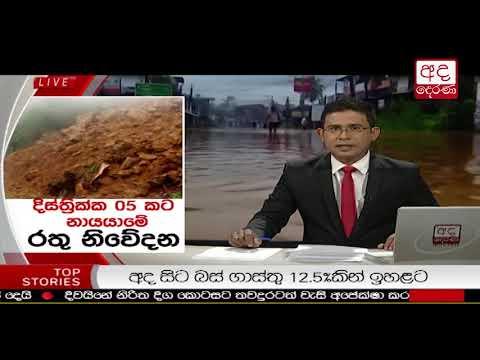 Ada Derana Late Night News Bulletin 10.00 pm - 2018.05.23